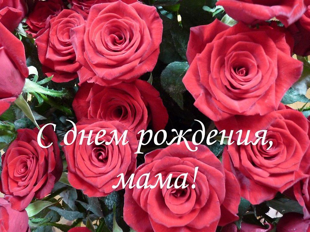 Поздравление в прозе для мамы на день рождения
