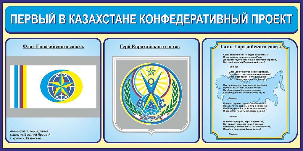 флаг евразийского